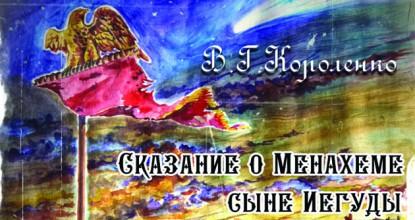 Сказание о Менахеме, сыне Иегуды.
